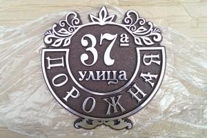 Табличка адресная отлитая из металла
