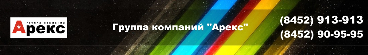 "Группа компаний ""Арекс"" - Саратов"